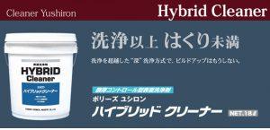 hybridcleaner01