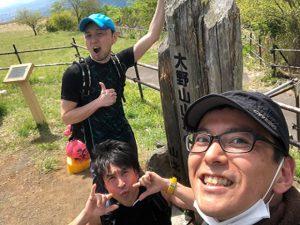 大野山・登山①
