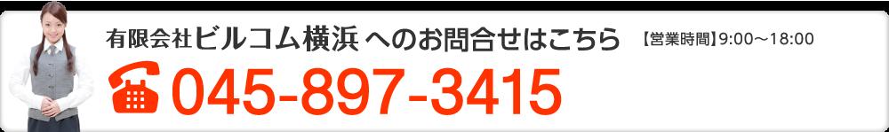 ガラス清掃・オフィスの床清掃、ビルコム横浜へのお問合せはこちら
